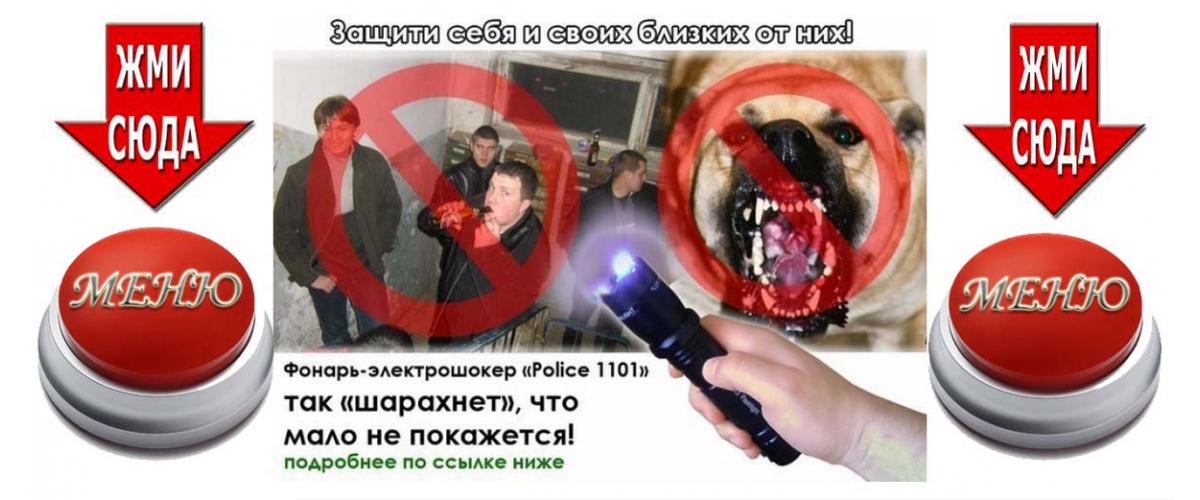Фонарь электрошокер оса