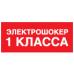 Электрошокер ШЕРХАН ТАНДЕР К.111 мини